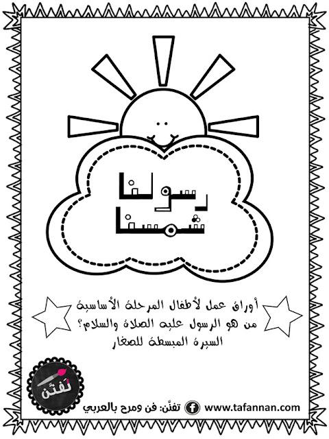 أوراق عمل رسولنا شمسنا السيرة المبسطة للصغار من هو الرسول عليه السلام our prophet is our sun printable