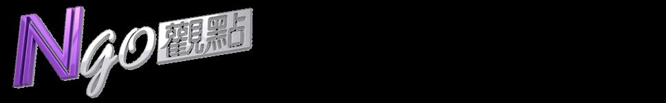NGO觀點
