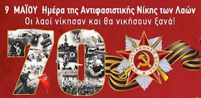 ΚΑΣΤΟΡΙΑ: Εκδήλωση του ΚΚΕ για τα 70 χρόνια από την Αντιφασιστική Νίκη των Λαών