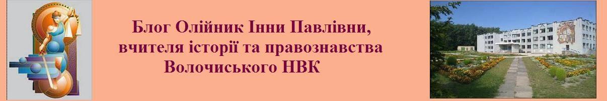 Блог Олійник Інни Павлівни, вчителя історії та правознавства Волочиського НВК