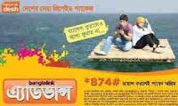 Banglalink emergency balance