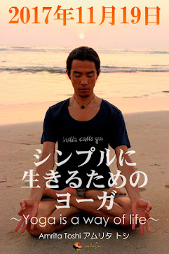 【詳細後日】11月19日(日) シンプルに生きるためのヨーガ ~Yoga is a way of life~Amrita Toshi アムリタトシ先生