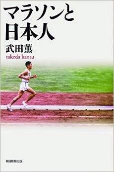 「マラソン」は健康長寿には良いが、もはや「日本人のお家芸」ではなくなった!