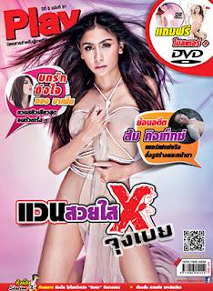 [Play Magazine] Vol.51 – แวน สวยใส X จุงเบย