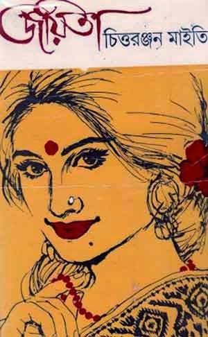 Joyeeta by Chittaranjan Maity
