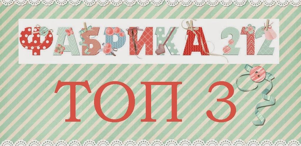 "Моя открыточка в топе блога ""Фабрика 212"""