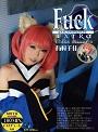 Cosplay Extra Chika Arimura