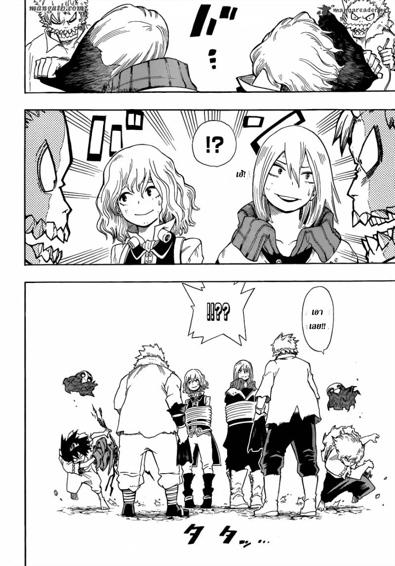 อ่านการ์ตูน Sensei no bulge 5 ภาพที่ 10