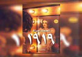 تحميل كتاب 1919 لأحمد مراد