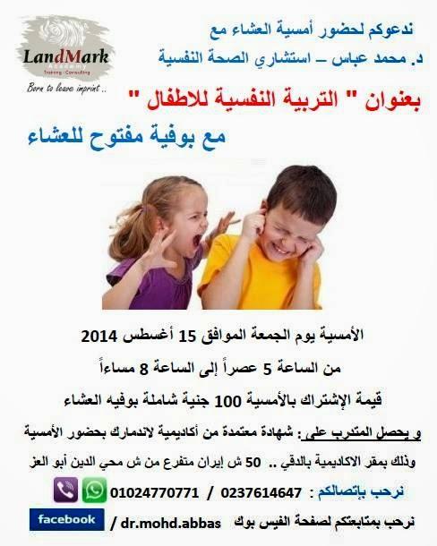 التربية النفسية للاطفال