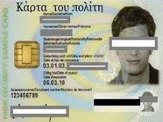 Αρνηθείτε τις Ηλεκτρονικές Νέες Ταυτότητες: [Διαβάστε το για να γνωρίζετε και ενημερώστε τους...]
