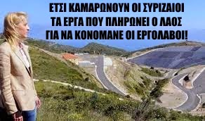 Όλη η Ελλάδα ταλαιπωρείται από τα σκουπίδια! Μήπως οι Συριζαίοι έχασαν τις θέσεις μας; Να τους τις ξαναστείλουμε...!
