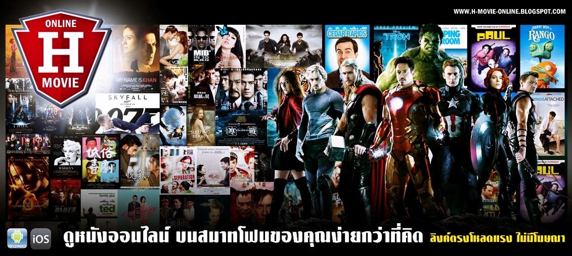 ดูหนังออนไลน์ฟรี บนมือถือ HD กับ H MOVIE ONLINE