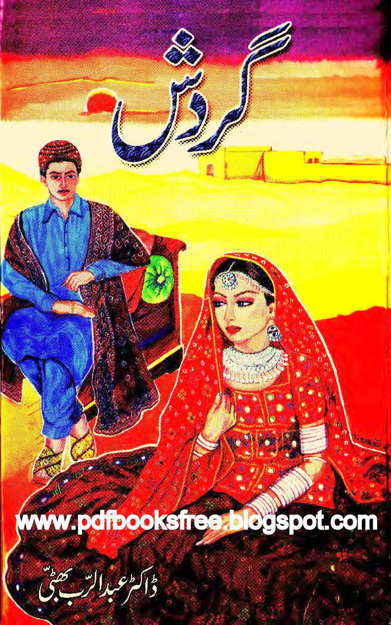Gardish2BBy2BDr2BAbdur2BRab2BBhatti - Gardish By Dr Abdul Rab Bhatti