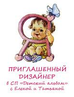 """Я ПД в СП """"Детский альбом"""""""