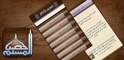 تحميل برنامج حصن المسلم أدعية وأذكار للاندرويد Download Fortress of the Muslim