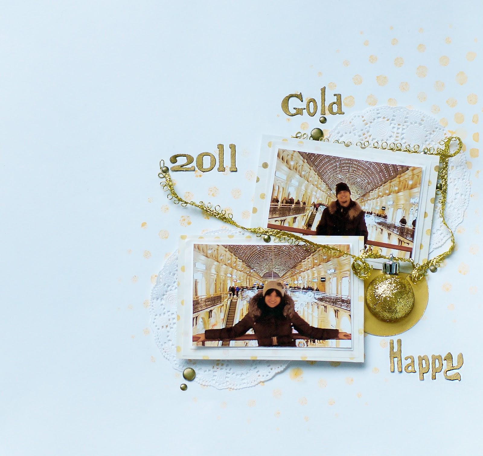 Gold, Happy, 2011 и воспоминания...