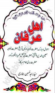 Ahl E Irfan By Syed Zahid Hussain Bukhari