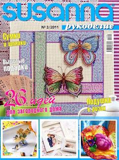 Журнал Susanna рукоделие № 3 (май-июнь 2011)