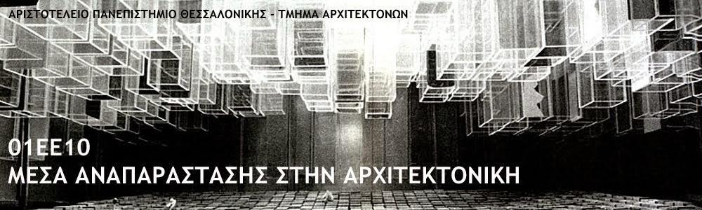 Μέσα Αναπαράστασης στην Αρχιτεκτονική, Α.Π.Θ.