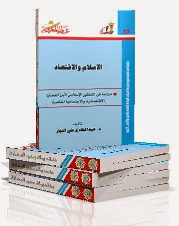 الإسلام و الاقتصاد - عبد الهادي علي النجار pdf