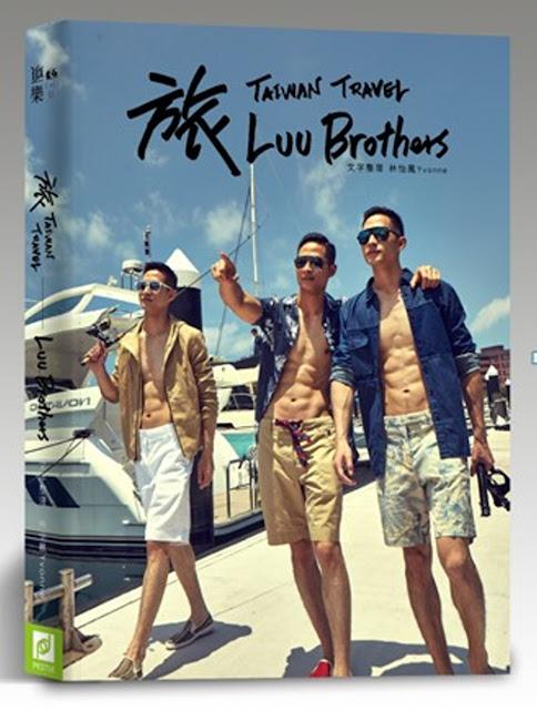LUU Brothers寫真書【熱愛LUU Brothers】預購 哪裡買 WIKI PROFILE