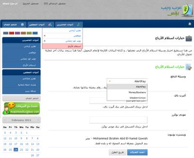 حصريا الاداة الربحية الرائعة arab***Business 9.png