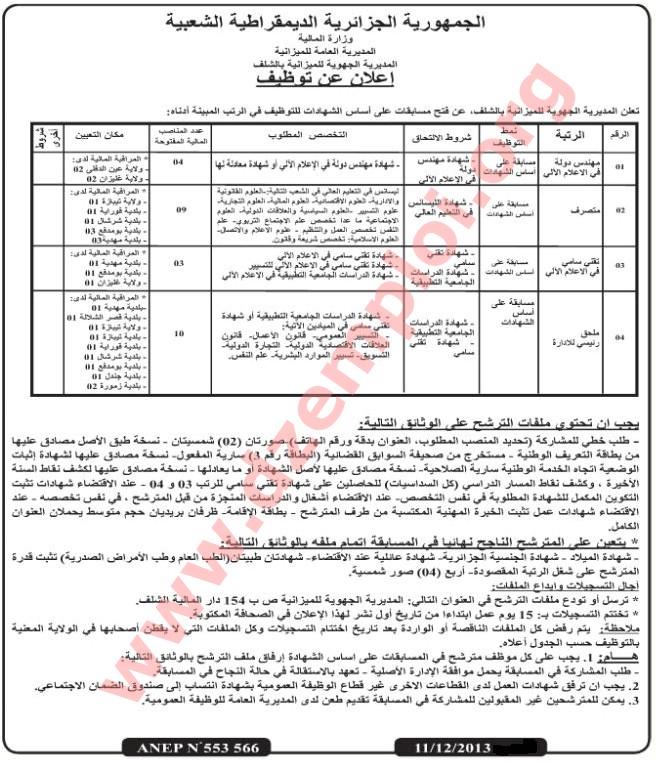 إعلان مسابقة توظيف في المديرية الجهوية للميزانية ولاية الشلف ديسمبر 2013 chlef.JPG