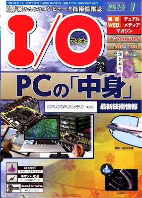 I/O (アイオー) 2016年01月号 rar free download updated daily