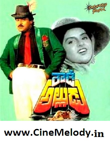 Rowdy alludu Telugu Mp3 Songs Free  Download -1991