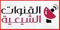 البث المباشر للقنوات والإذاعات الشيعية والإسلامية