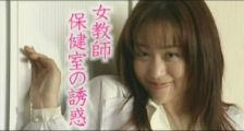 Teacher Clinic Temptation 2000
