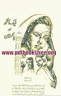 Aik Ankh Aur Pakistan By Inayatullah