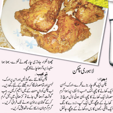 Recipes in urdu lahori chicken recipe in urdu lahori chicken recipe in urdu forumfinder Gallery