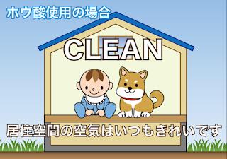 ホウ酸使用の場合、居室内はクリーンです。