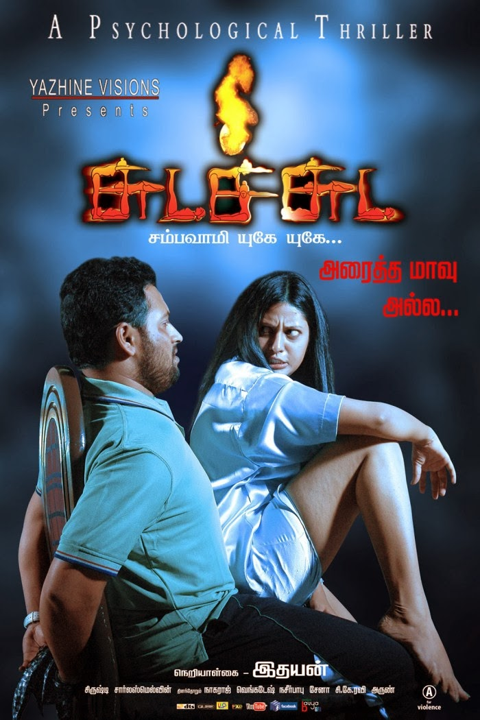 Watch Chuda Chuda (2013) Tamil Hot Full Movie DVDRip Watch Online For Free Download