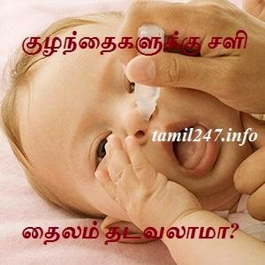 Kulandhaigalukku sali jaladhosam thailam thadavalaama | kulandhai valarppu murai, how to cure baby nasal congestion