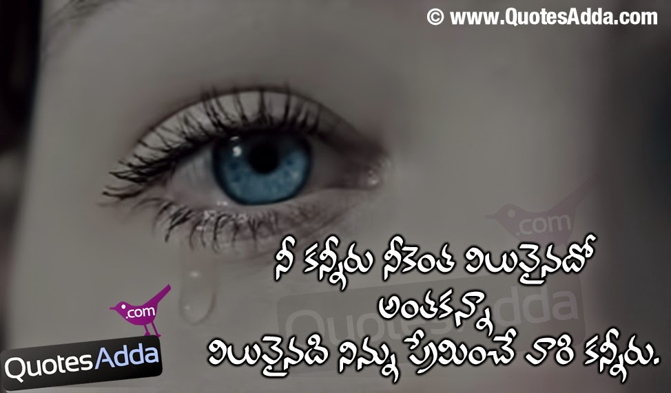 Telugu Love Quote Photos Best Telugu Love Tear