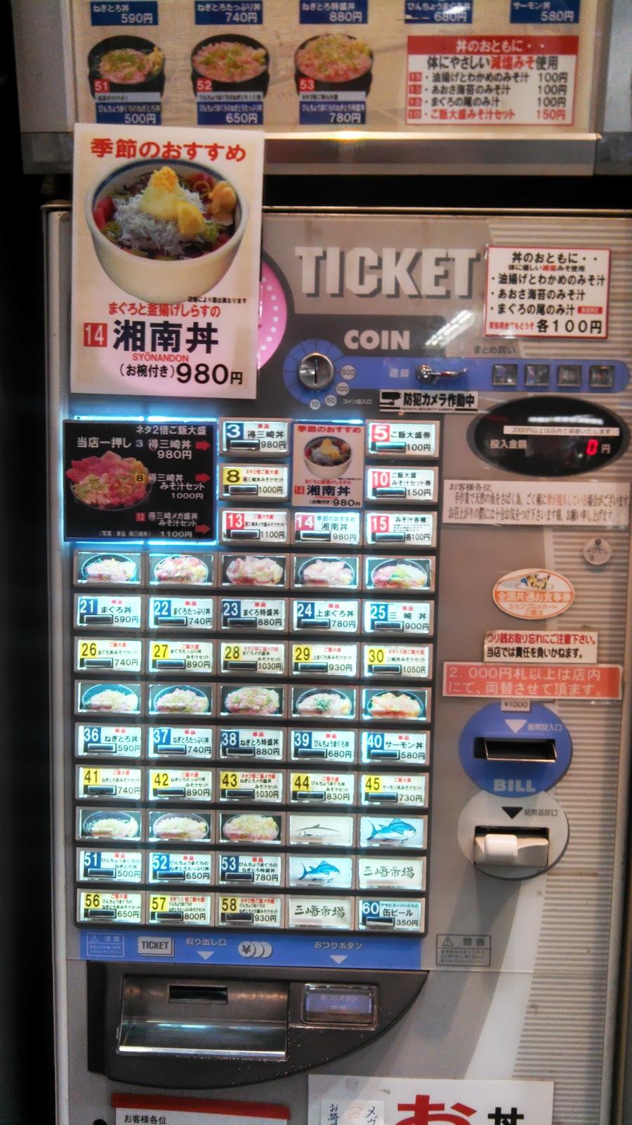 saturday 6 8 kawasaki sushi gym movie travels in japan. Black Bedroom Furniture Sets. Home Design Ideas