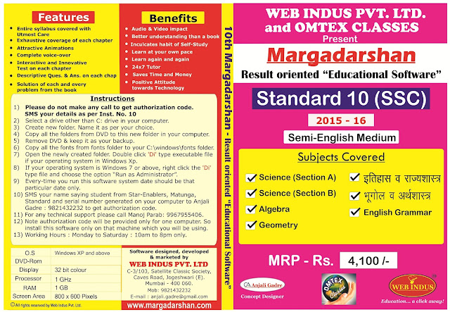 Maharashtra Board SSC Educational Software. (Study all Subjects from Home) (Semi -English Medium)