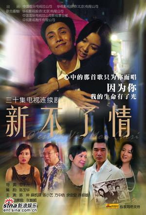 Tình Thiên Thu - Endless Love (2009) - USLT - 29/29