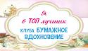 я знову в ТОПі)))))