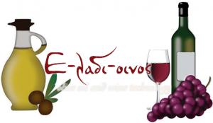 Ε-λαδι-οινος, Μεσογειακή Έκθεση Ελιάς & Κρασιού