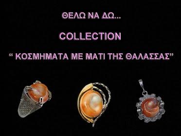 πατήστε πάνω στην εικόνα για να δείτε χειροποιητα κοσμήματα με μάτι της θάλασσας