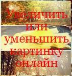 http://www.iozarabotke.ru/2015/11/kak-izmenit-razmer-kartinki-dlya-video-onlajn.html