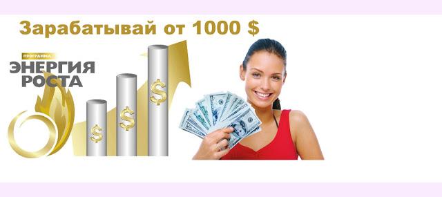 Как зарабатывать 1000$ каждые 3 недели?