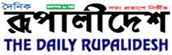 দৈনিক রুপালীদেশ - সত্য প্রকাশে নির্ভীক