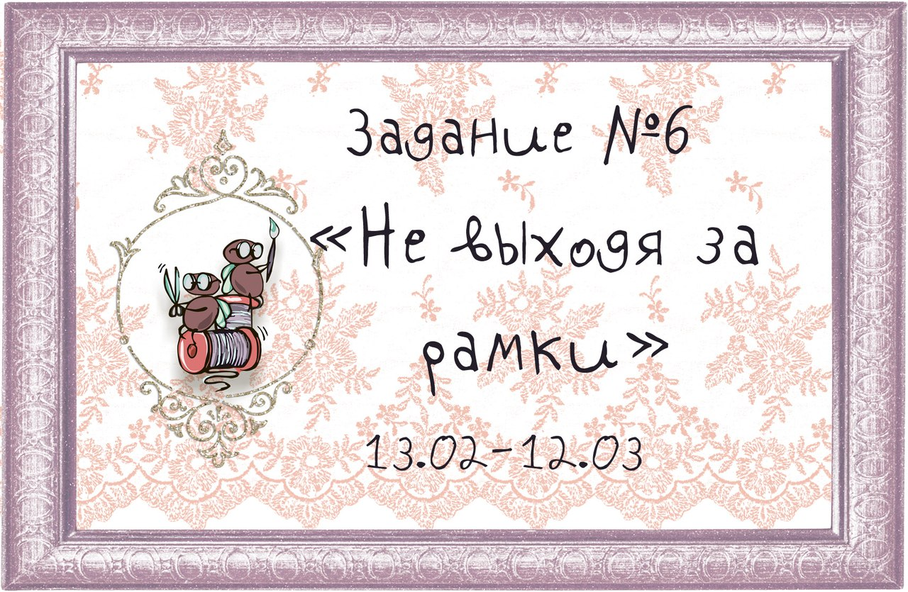 http://myhi-creativiti.blogspot.ru/2015/02/6.html