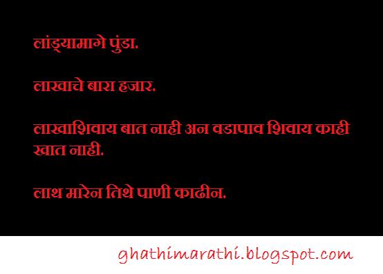 marathi mhani starting from la2