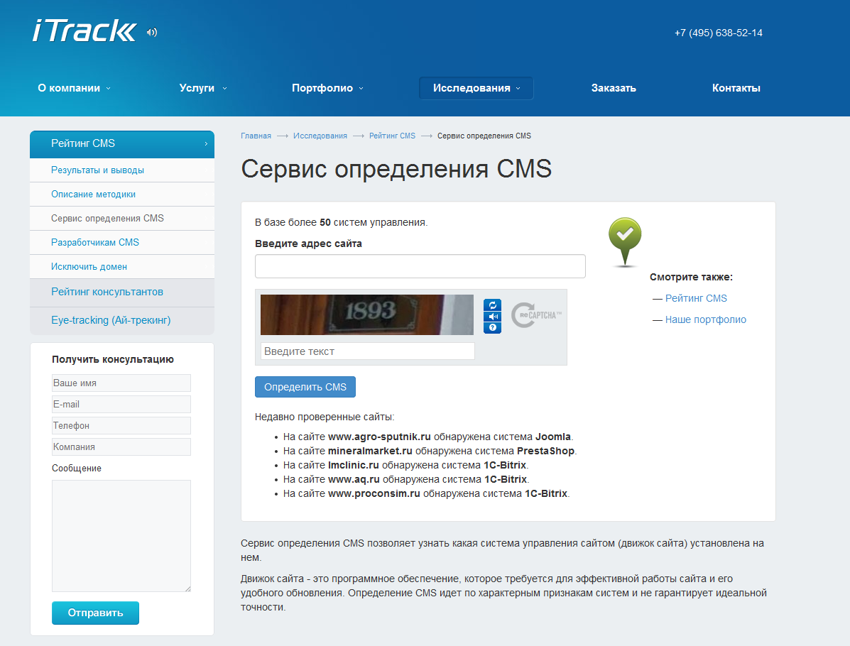 На как cms сделан сайт